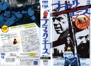 ブラック・エース VHSネットレンタル ビデオ博物館 廃盤ビデオ専門店 株式会社Kプラス