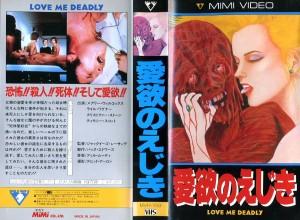 愛欲のえじき VHSネットレンタル ビデオ博物館 廃盤ビデオ専門店 株式会社Kプラス