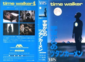 宇宙からのツタンカーメン VHSネットレンタル ビデオ博物館 廃盤ビデオ専門店 株式会社Kプラス