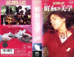 鮮血の美学 VHSネットレンタル ビデオ博物館 廃盤ビデオ専門店 株式会社Kプラス