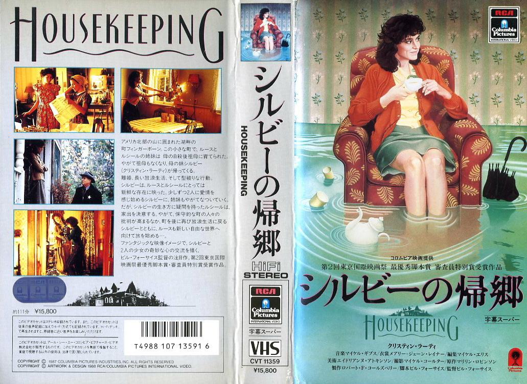 シルビーの帰郷 VHSネットレンタル ビデオ博物館 廃盤ビデオ専門店 株式会社Kプラス