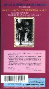 闇と沈黙の国 VHSネットレンタル ビデオ博物館 廃盤ビデオ専門店 株式会社Kプラス