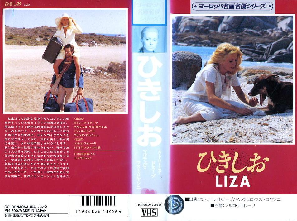 ひきしお VHSネットレンタル ビデオ博物館 廃盤ビデオ専門店 株式会社Kプラス