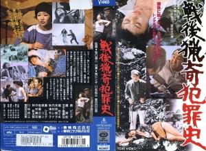戦後猟奇犯罪史 VHSネットレンタル ビデオ博物館 廃盤ビデオ専門店 株式会社Kプラス