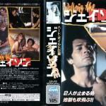 ジェイソン/地獄の綱渡り VHSネットレンタル ビデオ博物館 廃盤ビデオ専門店 株式会社Kプラス