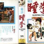 秘法・睡拳 VHSネットレンタル ビデオ博物館 廃盤ビデオ専門店 株式会社Kプラス