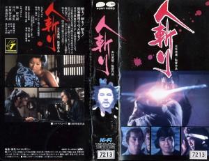 人斬り VHSネットレンタル ビデオ博物館 廃盤ビデオ専門店 株式会社Kプラス