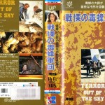 戦慄の毒蜂軍団 VHSネットレンタル ビデオ博物館 廃盤ビデオ専門店 株式会社Kプラス