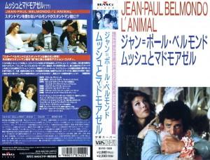ムッシュとマドモアゼル VHSネットレンタル ビデオ博物館 廃盤ビデオ専門店 株式会社Kプラス