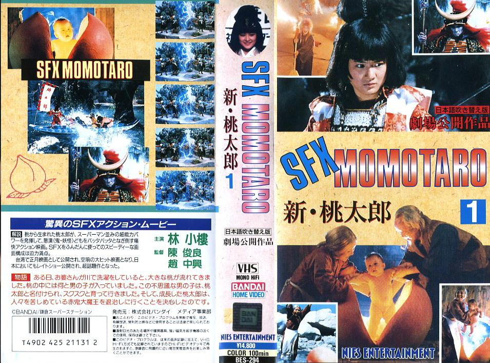 新・桃太郎1 VHSネットレンタル ビデオ博物館 廃盤ビデオ専門店 株式会社Kプラス
