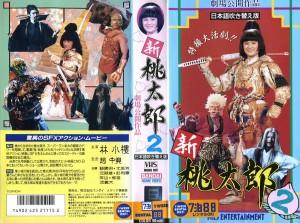 新桃太郎2 VHSネットレンタル ビデオ博物館 廃盤ビデオ専門店 株式会社Kプラス
