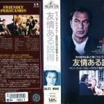 友情ある説得 VHSネットレンタル ビデオ博物館 廃盤ビデオ専門店 株式会社Kプラス