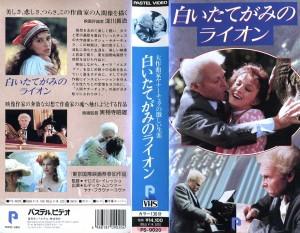 白いたてがみのライオン VHSネットレンタル ビデオ博物館 廃盤ビデオ専門店 株式会社Kプラス