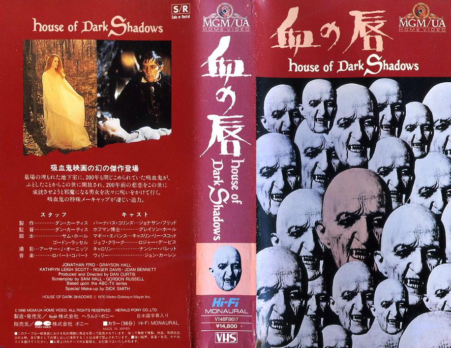 血の唇 VHSネットレンタル ビデオ博物館 廃盤ビデオ専門店 株式会社Kプラス