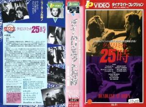 タイムリミット25時 VHSネットレンタル ビデオ博物館 廃盤ビデオ専門店 株式会社Kプラス