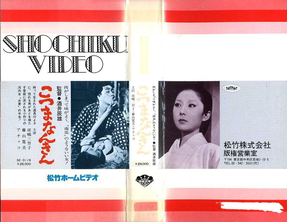 こつまなんきん VHSネットレンタル ビデオ博物館 廃盤ビデオ専門店 株式会社Kプラス