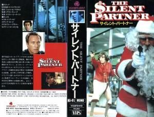 サイレント・パートナー VHSネットレンタル ビデオ博物館 廃盤ビデオ専門店 株式会社Kプラス
