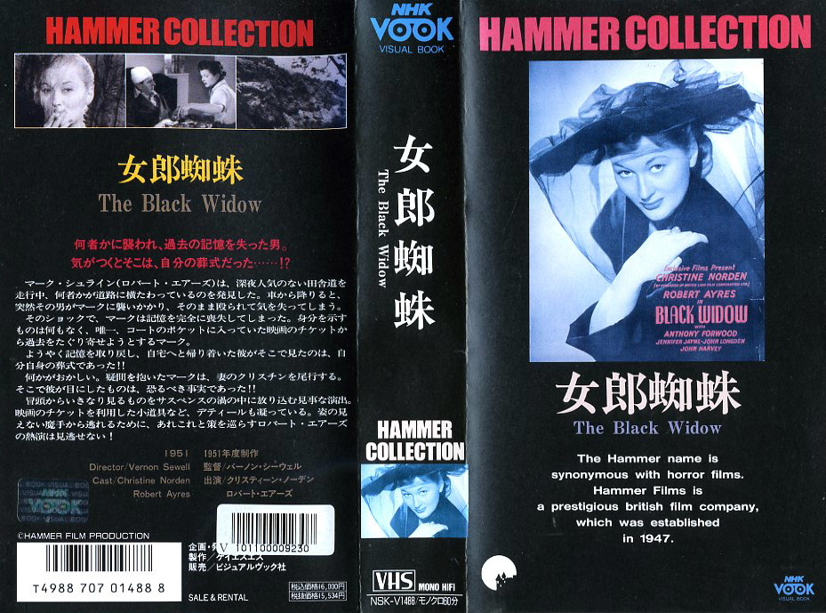女郎蜘蛛 VHSネットレンタル ビデオ博物館 廃盤ビデオ専門店 株式会社Kプラス