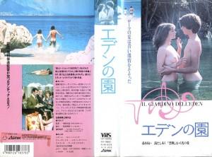 エデンの園 VHSネットレンタル ビデオ博物館 廃盤ビデオ専門店 株式会社Kプラス