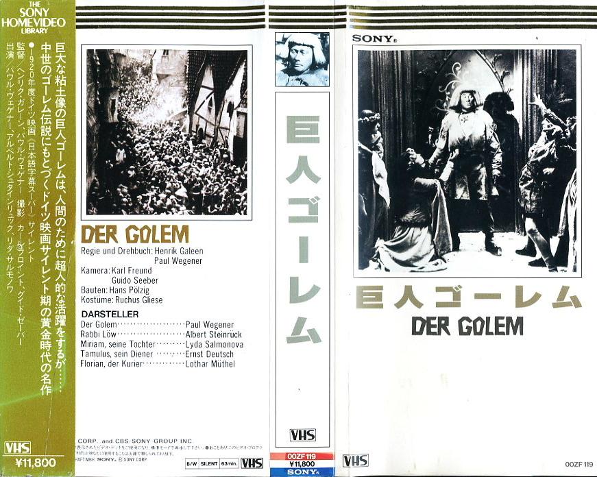 巨人ゴーレム VHSネットレンタル ビデオ博物館 廃盤ビデオ専門店 株式会社Kプラス
