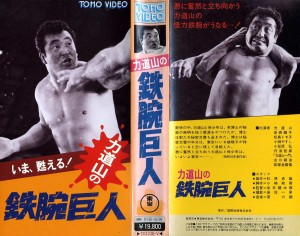 力道山の鉄腕巨人 VHSネットレンタル ビデオ博物館 廃盤ビデオ専門店 株式会社Kプラス