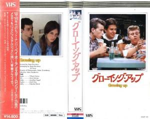 グローイング・アップ VHSネットレンタル ビデオ博物館 廃盤ビデオ専門店 株式会社Kプラス