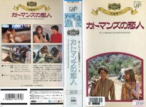 カトマンズの恋人 VHSネットレンタル ビデオ博物館 廃盤ビデオ専門店 株式会社Kプラス