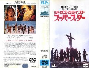 ジーザス・クライスト・スーパースター VHSネットレンタル ビデオ博物館 廃盤ビデオ専門店 株式会社Kプラス
