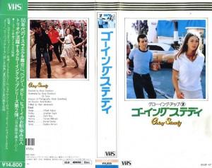 グローイング・アップ2/ゴーイング・ステディ VHSネットレンタル ビデオ博物館 廃盤ビデオ専門店 株式会社Kプラス