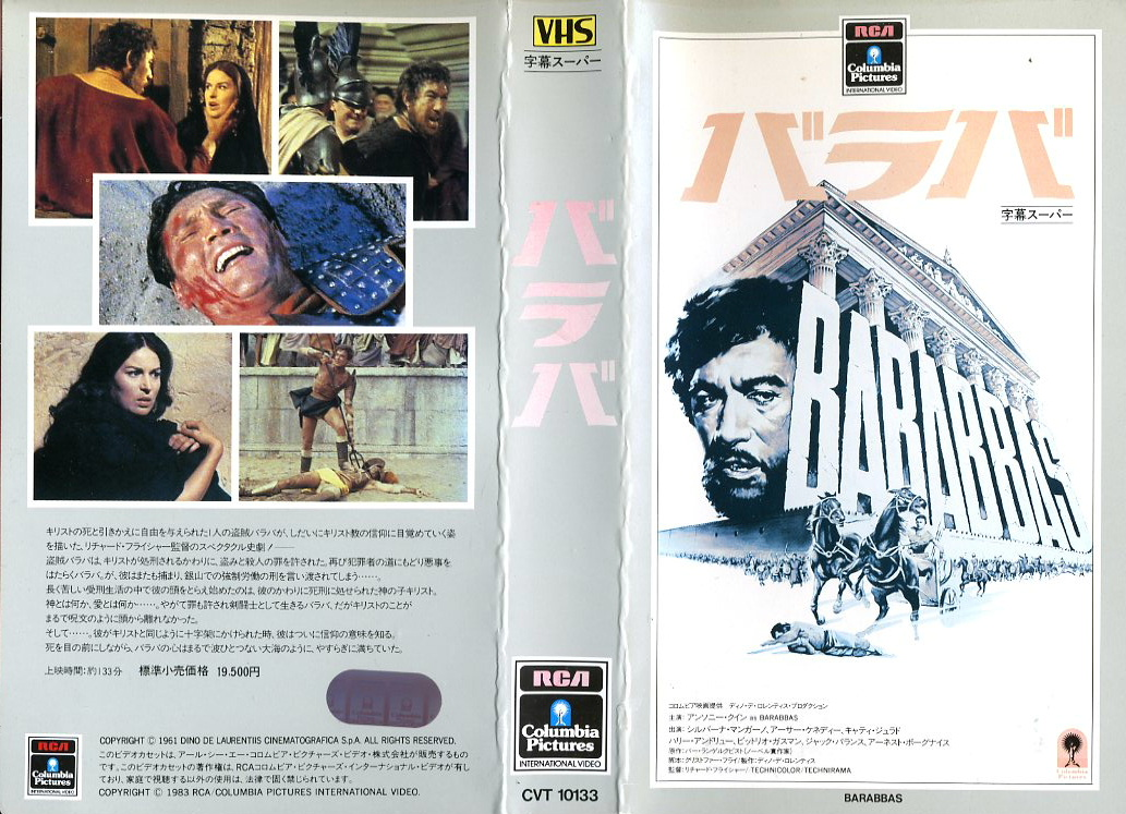 バラバ VHSネットレンタル ビデオ博物館 廃盤ビデオ専門店 株式会社Kプラス
