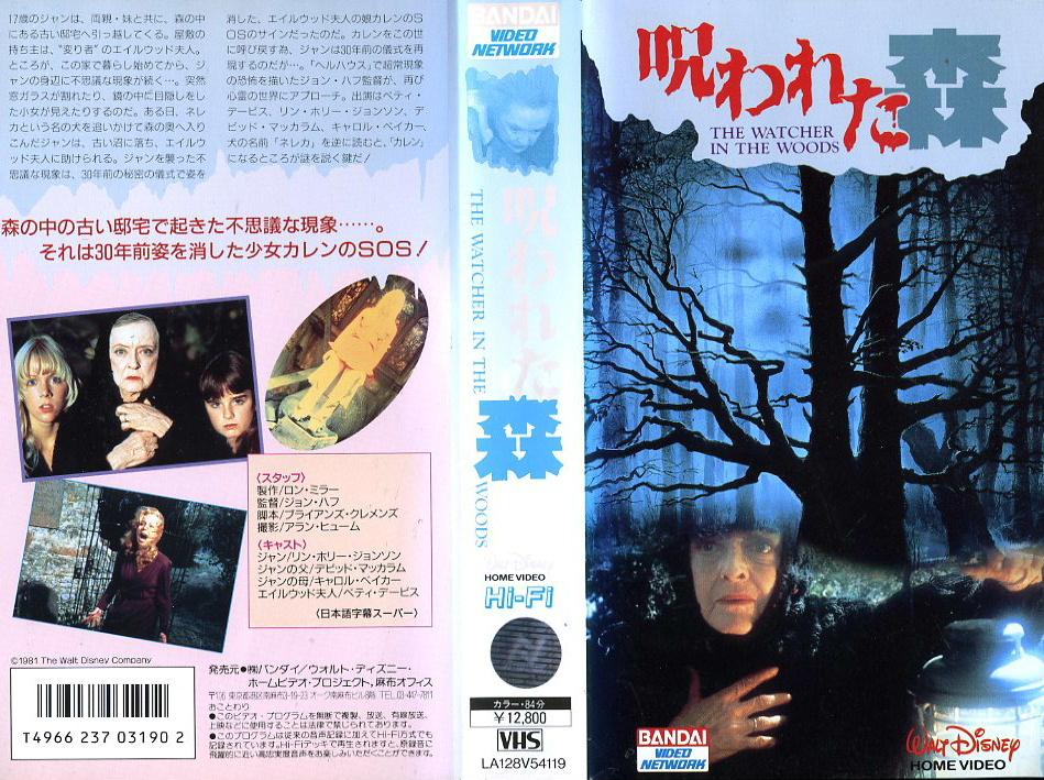 呪われた森 VHSネットレンタル ビデオ博物館 廃盤ビデオ専門店 株式会社Kプラス