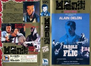 復讐のビッグガン 凶悪の街 刑事の勲章 VHSネットレンタル ビデオ博物館 廃盤ビデオ専門店 株式会社Kプラス