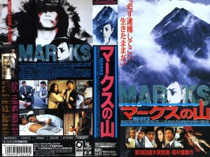 マークスの山 VHSネットレンタル ビデオ博物館 廃盤ビデオ専門店 株式会社Kプラス