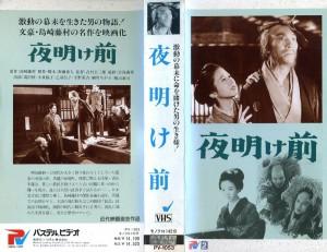夜明け前 VHSネットレンタル ビデオ博物館 廃盤ビデオ専門店 株式会社Kプラス