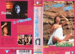 エーゲ海の伝説 VHSネットレンタル ビデオ博物館 廃盤ビデオ専門店 株式会社Kプラス