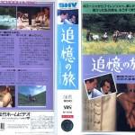 追憶の旅 VHSネットレンタル ビデオ博物館 廃盤ビデオ専門店 株式会社Kプラス