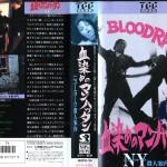血染めのマンハッタン/NY殺人案内 VHSネットレンタル ビデオ博物館 廃盤ビデオ専門店 株式会社Kプラス