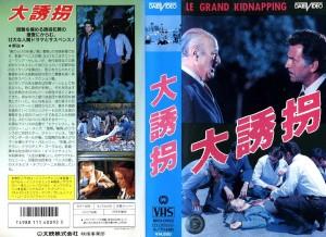 大誘拐 VHSネットレンタル ビデオ博物館 廃盤ビデオ専門店 株式会社Kプラス