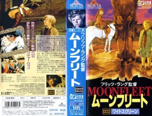 ムーンフリート VHSネットレンタル ビデオ博物館 廃盤ビデオ専門店 株式会社Kプラス