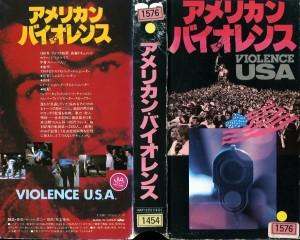 アメリカン・バイオレンス VHSネットレンタル ビデオ博物館 廃盤ビデオ専門店 株式会社Kプラス