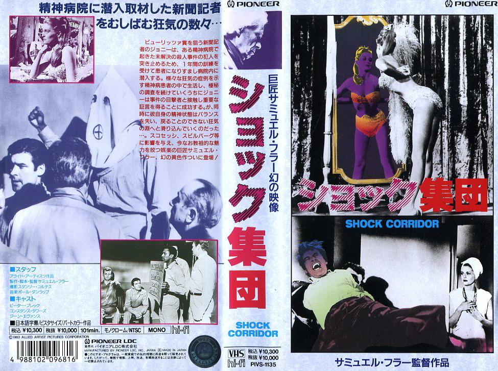 ショック集団 VHSネットレンタル ビデオ博物館 廃盤ビデオ専門店 株式会社Kプラス