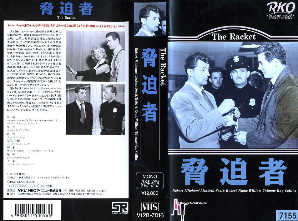 脅迫者 VHSネットレンタル ビデオ博物館 廃盤ビデオ専門店 株式会社Kプラス