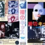 裸のキッス VHSネットレンタル ビデオ博物館 廃盤ビデオ専門店 株式会社Kプラス