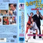 それ行けスマート/0086笑いの番号 VHSネットレンタル ビデオ博物館 廃盤ビデオ専門店 株式会社Kプラス
