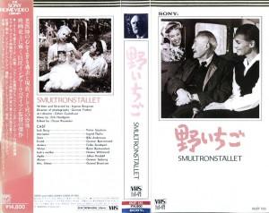 野いちご VHSネットレンタル ビデオ博物館 廃盤ビデオ専門店 株式会社Kプラス