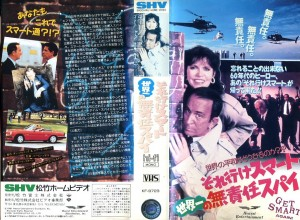 それ行けスマート/世界一の無責任スパイ VHSネットレンタル ビデオ博物館 廃盤ビデオ専門店 株式会社Kプラス