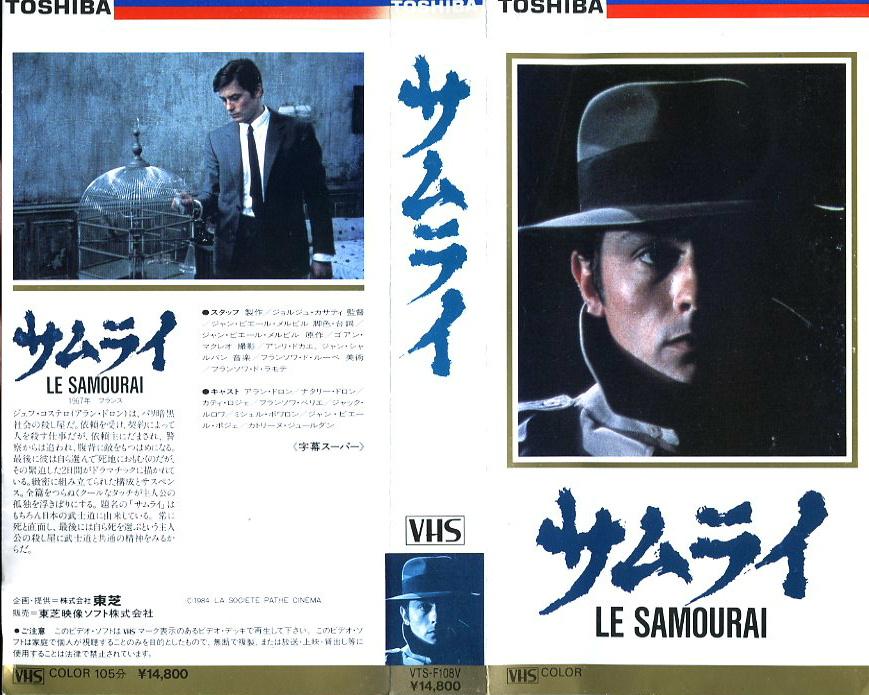 サムライ VHSネットレンタル ビデオ博物館 廃盤ビデオ専門店 株式会社Kプラス