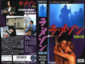 ラ・メゾン/惨劇の館 VHSネットレンタル ビデオ博物館 廃盤ビデオ専門店 株式会社Kプラス