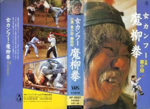 女カンフー/魔柳拳 VHSネットレンタル ビデオ博物館 廃盤ビデオ専門店 株式会社Kプラス