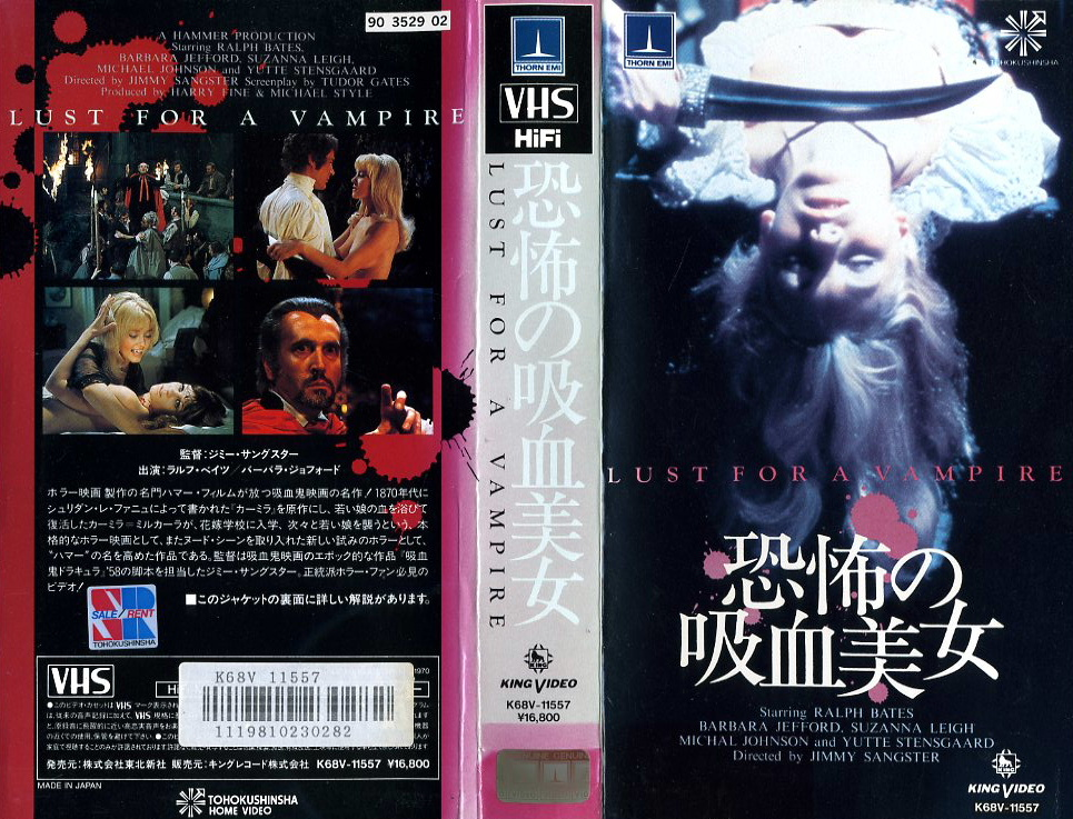 恐怖の吸血美女 VHSネットレンタル ビデオ博物館 廃盤ビデオ専門店 株式会社Kプラス